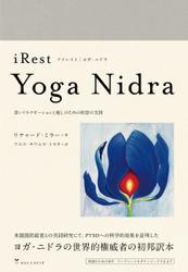 アイレスト・ヨガ・ニドラ | iRest Yoga Nidra 深いリラクゼーションと癒しのための瞑想の実践