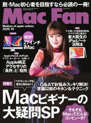 Mac Fan(マックファン) (2020年10月号)