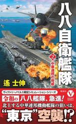八八自衛艦隊【2】 中華連邦の脅威
