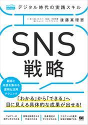 デジタル時代の実践スキル SNS戦略 顧客と共感を集める運用&活用テクニック(MarkeZine BOOKS)