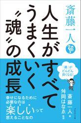 """斎藤一人 人生がすべてうまくいく""""魂""""の成長――「運」がどんどん良くなる!"""