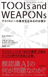 TOOLs and WEAPONs――テクノロジーの暴走を止めるのは誰か