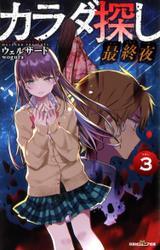 双葉社ジュニア文庫 カラダ探し 最終夜 : 3