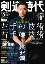 月刊剣道時代 (2020年10月号)