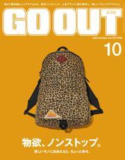 GO OUT(ゴーアウト) (VOL.132)
