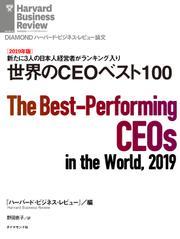 [2019年版]世界のCEOベスト100
