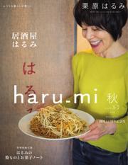 haru_mi(ハルミ) (2020年9月号)