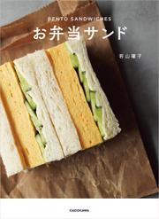 お弁当サンド