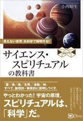 サイエンス・スピリチュアルの教科書 「見えない世界」を科学で解明する!