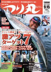 つり丸 (2020年9/15号)