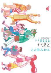 とよ田みのる短編集 CATCH&THROW