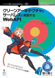 クリーンアーキテクチャとサーバレスで実装するWebAPI