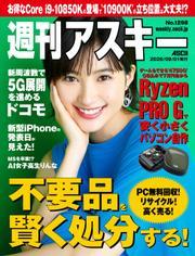 週刊アスキーNo.1298(2020年9月1日発行)