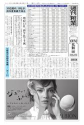 週刊粧業 (第3218号)