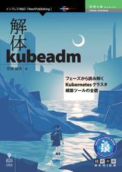 解体kubeadm フェーズから読み解くKubernetesクラスタ構築ツールの全貌