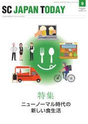 SC JAPAN TODAY(エスシージャパントゥデイ) (2020年9月号)