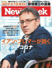 ニューズウィーク日本版 (2020年9/8号)