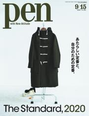 Pen(ペン) (2020/9/15号)