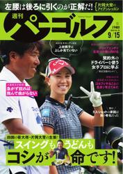 週刊 パーゴルフ (2020/9/15号)