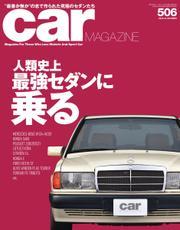 CAR MAGAZINE(カー・マガジン) (No.506)