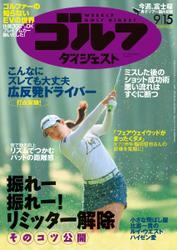 週刊ゴルフダイジェスト (2020/9/15号)