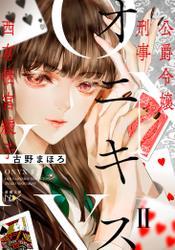 オニキスII―公爵令嬢刑事 西有栖宮綾子―(新潮文庫nex)
