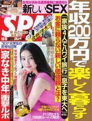 SPA!(スパ) (2020年9/8号)