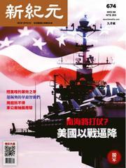 新紀元 中国語時事週刊 (674号)