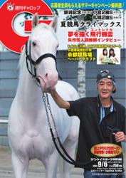 週刊Gallop(ギャロップ) (2020年9月6日号)