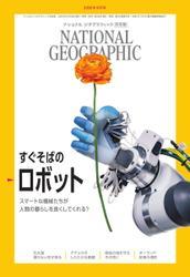 ナショナル ジオグラフィック日本版 (2020年9月号)