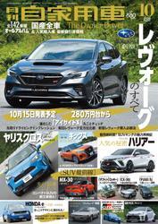 月刊 自家用車 (2020年10月号)