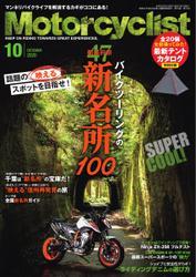 モーターサイクリスト (2020年10月号)