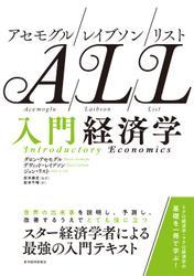 アセモグル/レイブソン/リスト 入門経済学
