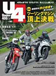 Under400(アンダーヨンヒャク) (No.84)