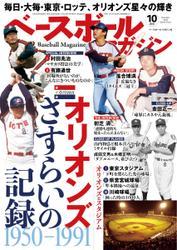 ベースボールマガジン (2020年10月号)