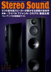 StereoSound(ステレオサウンド) (No.216)