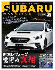 SUBARU MAGAZINE(スバルマガジン) (Vol.29)