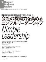 会社の機動力を高めるニンブルリーダーシップ