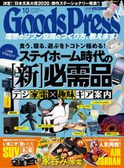 月刊GoodsPress(グッズプレス) (2020年10月号)