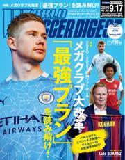 WORLD SOCCER DIGEST(ワールドサッカーダイジェスト) (9/17号)