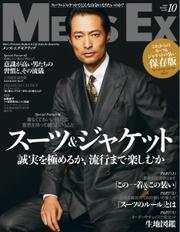MEN'S EX[メンズエグゼクティブ(旧:メンズイーエックス)] (2020年10月号)