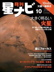 月刊星ナビ 2020年10月号