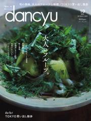 dancyu(ダンチュウ) (2020年10月号)