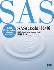 SASによる統計分析 SAS Enterprise Guide ユーザーズガイド