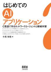 はじめてのAIアプリケーション C言語で作るネットワークエージェントと機械学習