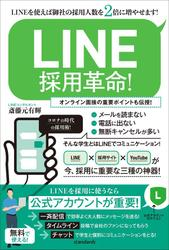 LINE採用革命!(LINEを使えば御社の採用人数を2倍に増やせます!)