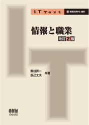 IT Text 情報と職業 改訂2版