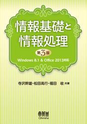 情報基礎と情報処理 -Windows8.1&Office2013対応- (第3版)