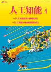 人工知能 Vol.35 No.4(2020年07月号)