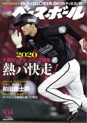 週刊ベースボール (2020年9/14号)